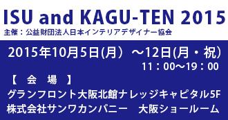 ISU+KAGU-TEN 2015