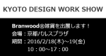 KYOTO-DESIGN-WORK-SHOW-330×173