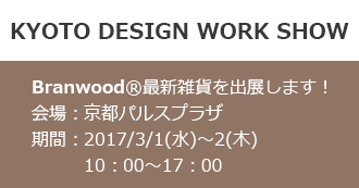 KYOTO-DESIGN-WORK-SHOW-2017-330×173